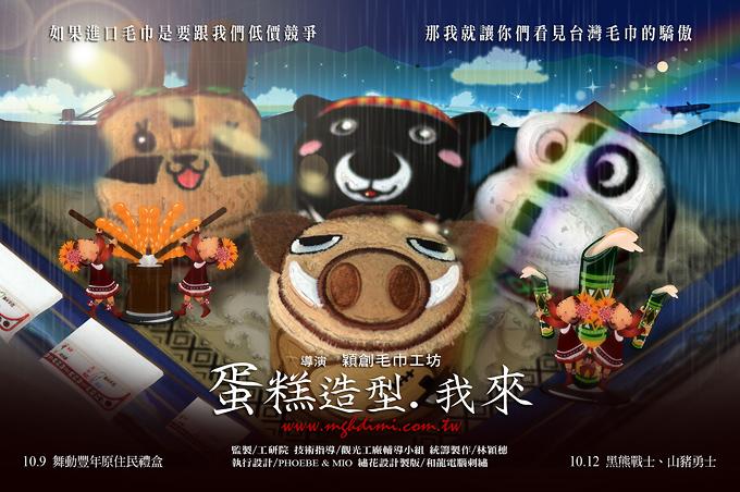 如果進口毛巾是要跟我們低價競爭 那我就讓你們看見台灣毛巾的驕傲