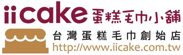 台灣蛋糕毛巾創始店 iicake 蛋糕毛巾小舖 雲林虎尾的iicake蛋糕毛巾咖啡館即將落成  (蛋糕毛巾工廠的門市)